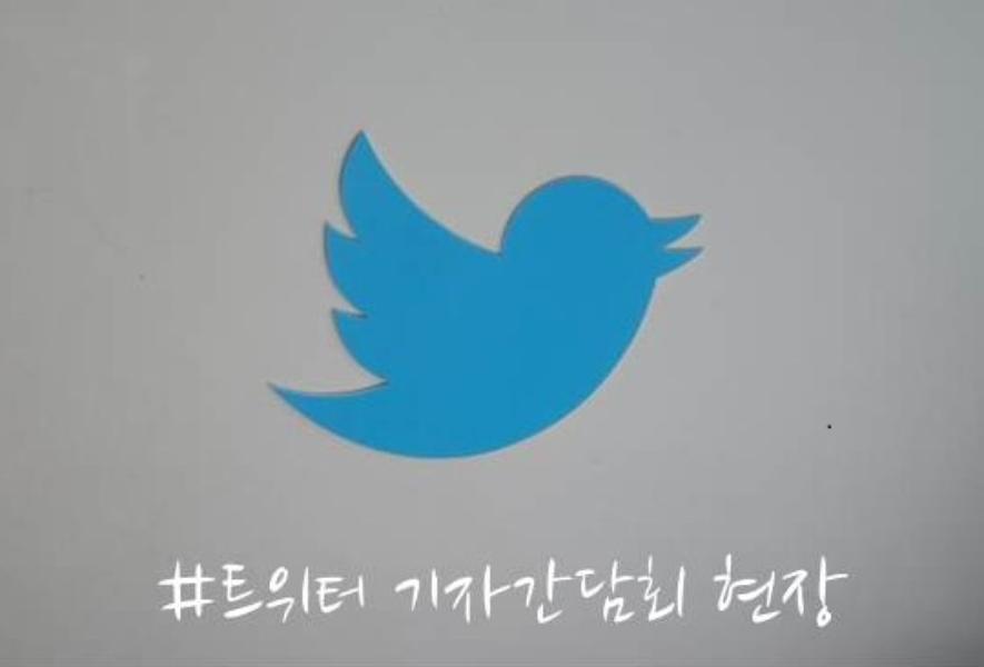 10월 11일, #트위터 기자간담회에선 무슨 일이?