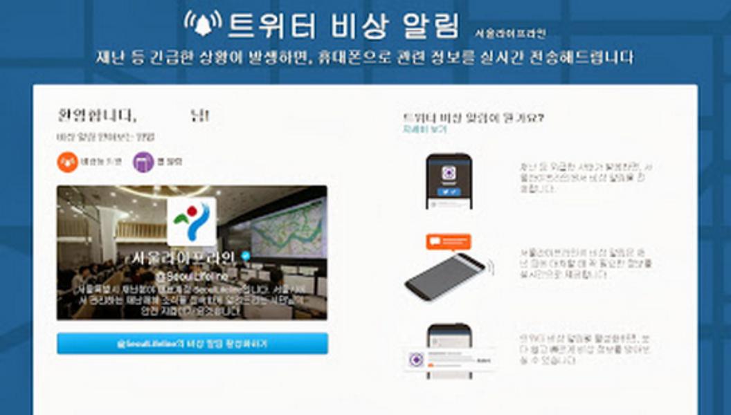 2013년 대한민국에서 트위터는