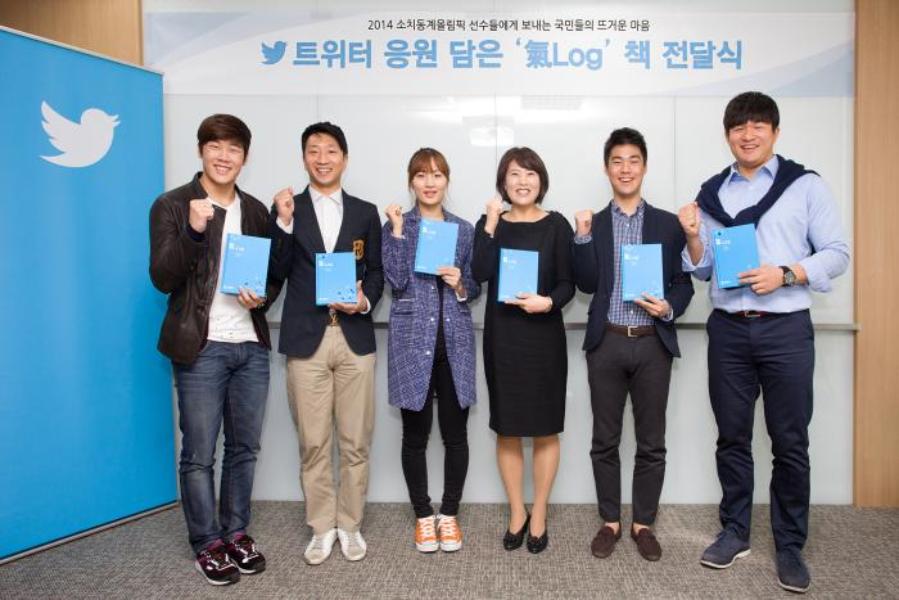 2014 '기록(氣-Log)'  책 전달식, 영원히 간직 될 트위터 속 금빛 순간을 국가대표 선수들에게 전하다!