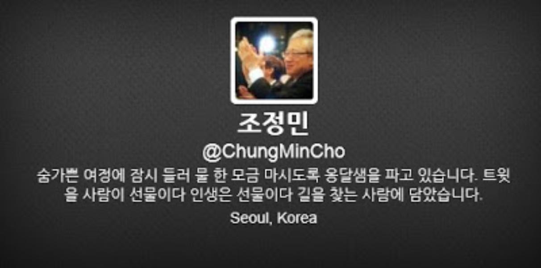 2월의 트위터 유저 릴레이 인터뷰: @ChungMinCho