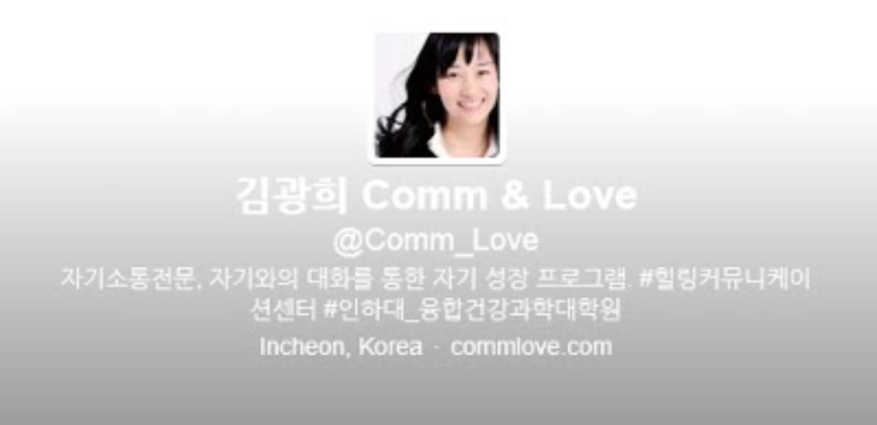 3월의 트위터 유저 릴레이 인터뷰: @Comm_Love