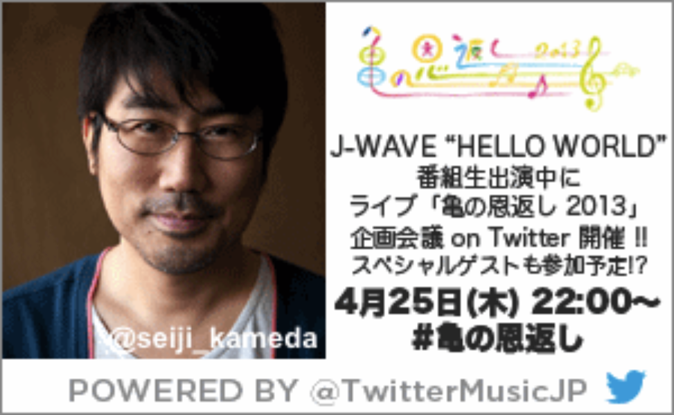 """4月25日(木)、J-WAVE """"HELLO WORLD"""" 番組生出演中に『""""亀の恩返し2013"""" 企画会議 on Twitter』開催決定!"""