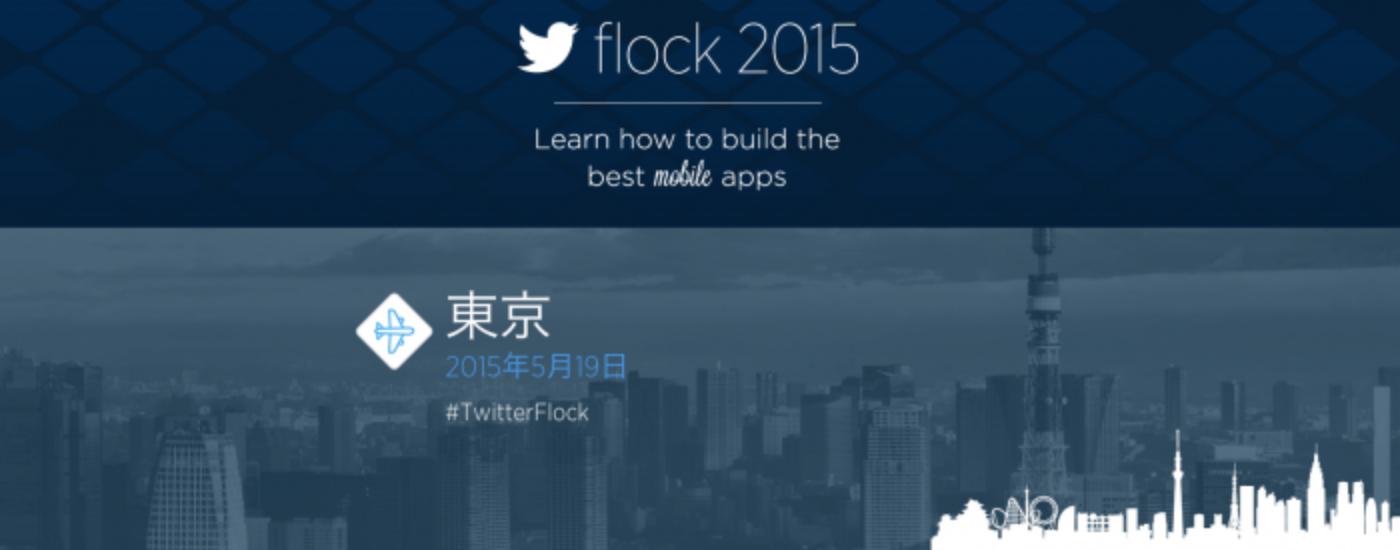 5月19日(火)開発者向けイベント flockを東京で行います