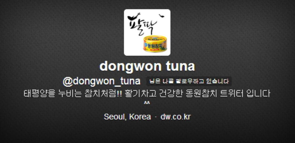 """""""트위터는 즐거운 바다"""" - '동원참치' @dongwon_tuna"""