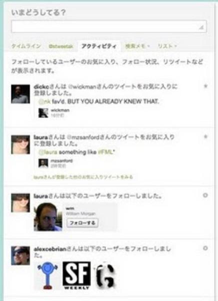 新機能 - 新しいタブがTwitter.comに登場