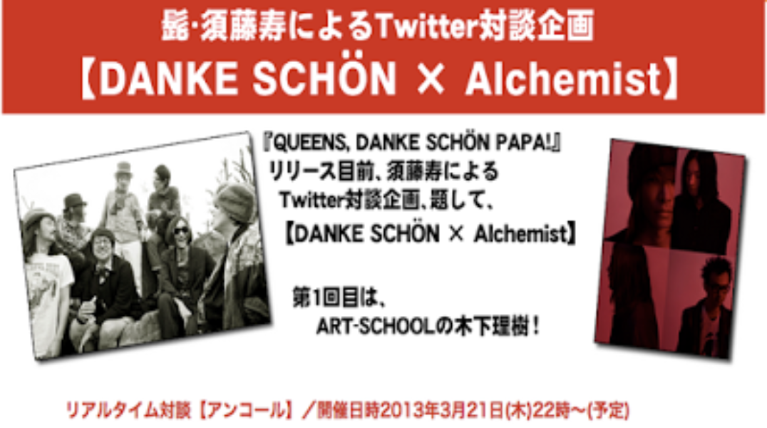 今日の夜10時:髭須藤寿さんとART-SCHOOL木下理樹さんによるTwitter リベンジSession決定