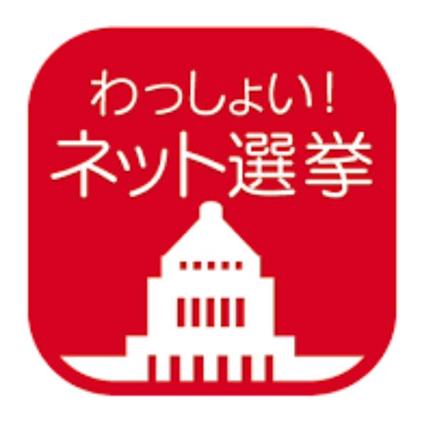 明日19時:ネット事業者7社連動「参議院選挙 政党別 公約・マニフェスト発表特番」