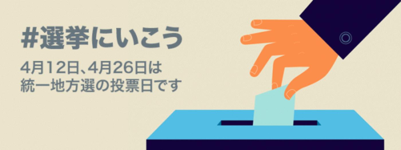 #選挙にいこう: 4月12日、26日は、統一地方選挙の投票日です