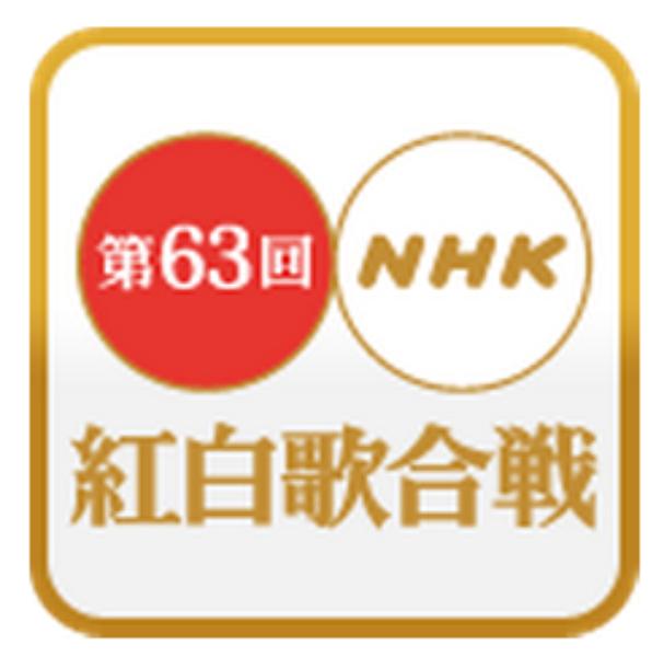 第63回 NHK紅白歌合戦 をTwitterイベントページで楽しもう!