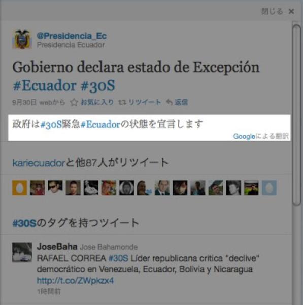 外国語ツイートをGoogle翻訳で日本語に