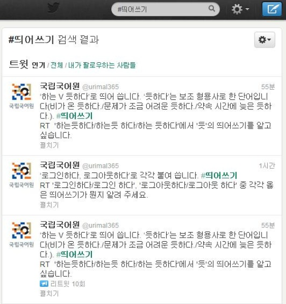 [특별기획] 대학 신입생을 위한 트위터 팁 II: 트위터 200% 활용하기