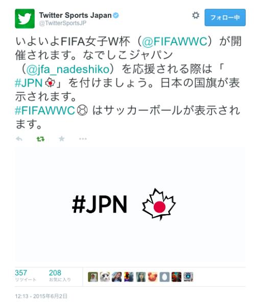 #JPN と #nadeshiko で日本チームを応援しましょう