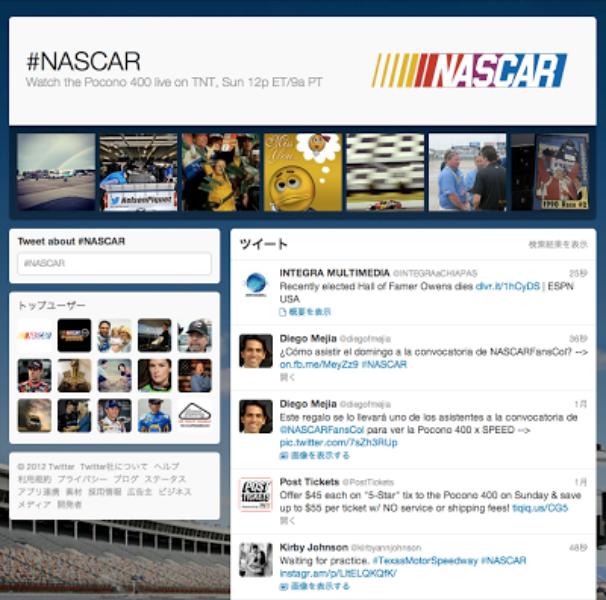 #NASCARを楽しもう!