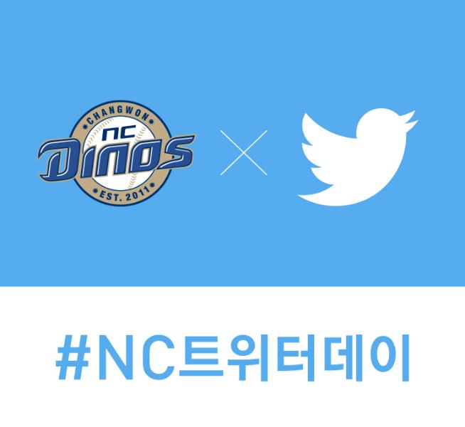트위터와 프로야구의 첫 만남 #NC트위터데이 가 열립니다