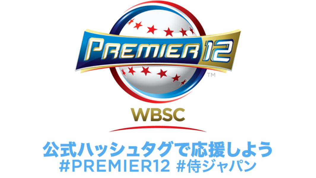 世界野球 #Premier12 をTwitterで楽しもう