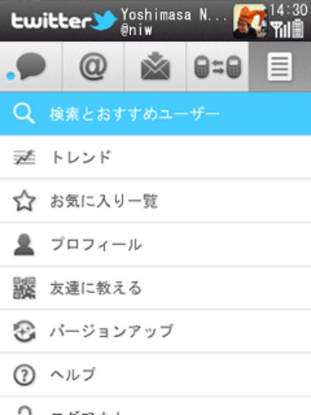 新しいTwitter for iアプリのご紹介