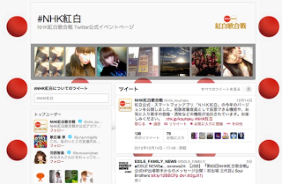 盛り上がりました!日本初Twitterイベントページ #NHK紅白