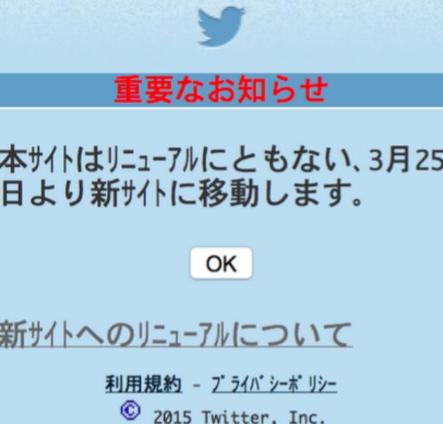 携帯電話からtwtr.jpをご利用の皆さまへ