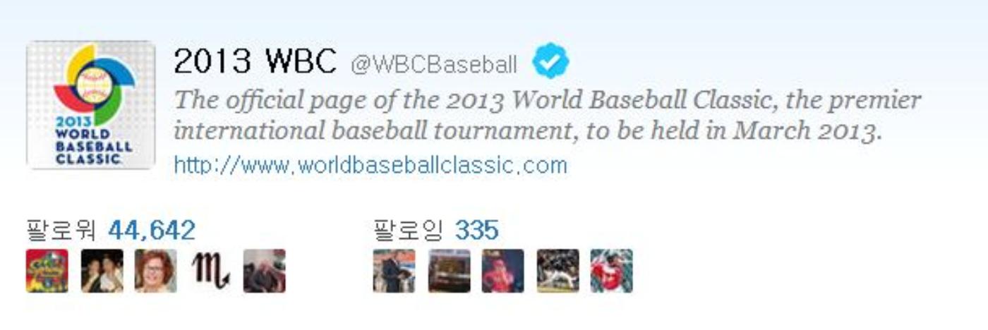 트위터에서 WBC 즐기는 법