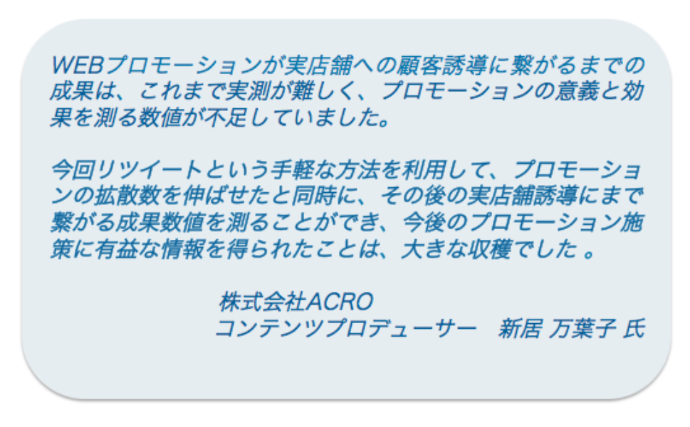ACRO Co., LTD:プロモツイートで百貨店に誘導