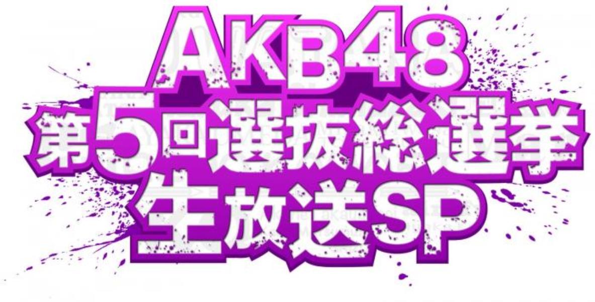 AKB48 第5回選抜総選挙生放送スペシャル