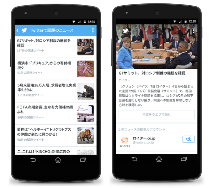 Android版のTwitterを新しくしました