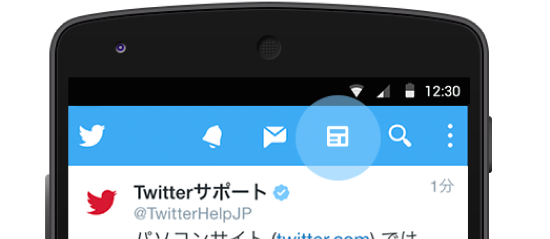 AndroidでもTwitterで話題になっているニュースがわかるようになりました