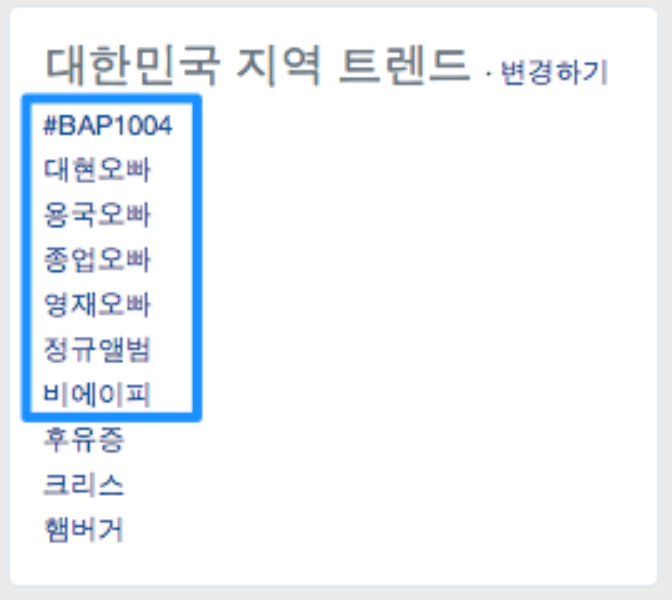 B.A.P 와 팬들의 특별한 트위터 카운트다운