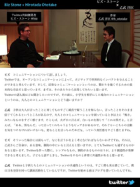 Biz Stone×乙武洋匡さん、飯野賢治さん対談(字幕付き動画)