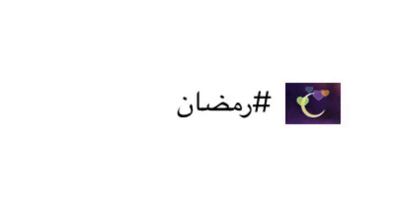 El mes sagrado del Ramadán en Twitter