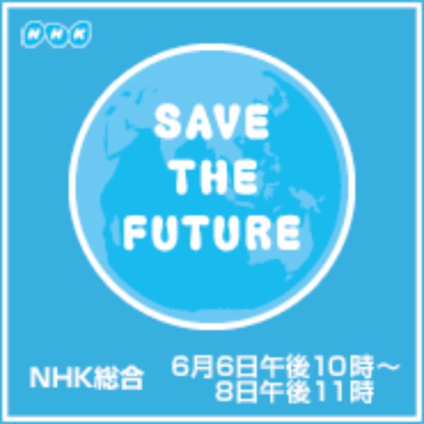NHKが特別番組でTwitterを使います、スタジオからのツイートをチェック!