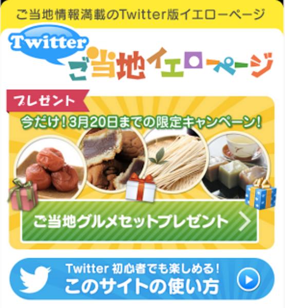 NTTドコモさんの「Twitterご当地イエローページ」ができました