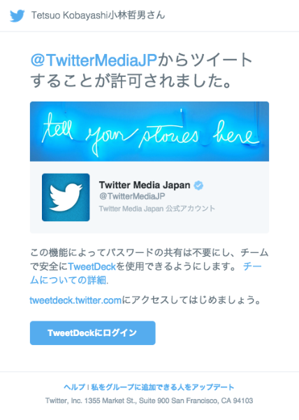 TweetDeck活用法:アカウントを共同で管理しましょう