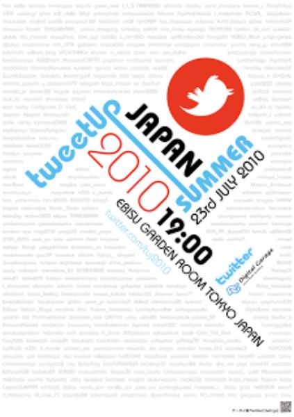 Tweetup Japan 2010 Summerのパネルとオープニングビデオ