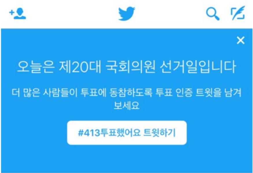 Twitter와 함께 한 4.13 총선