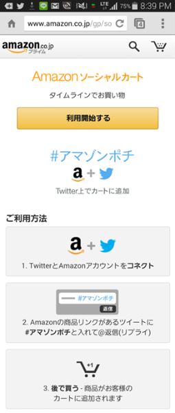 Twitterのタイムラインを離れることなく、ショッピングが可能に