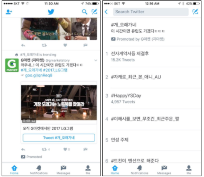 Twitter 통해 9백만의 트렌드 노출 기록한 G마켓의 #개_오래가네 캠페인