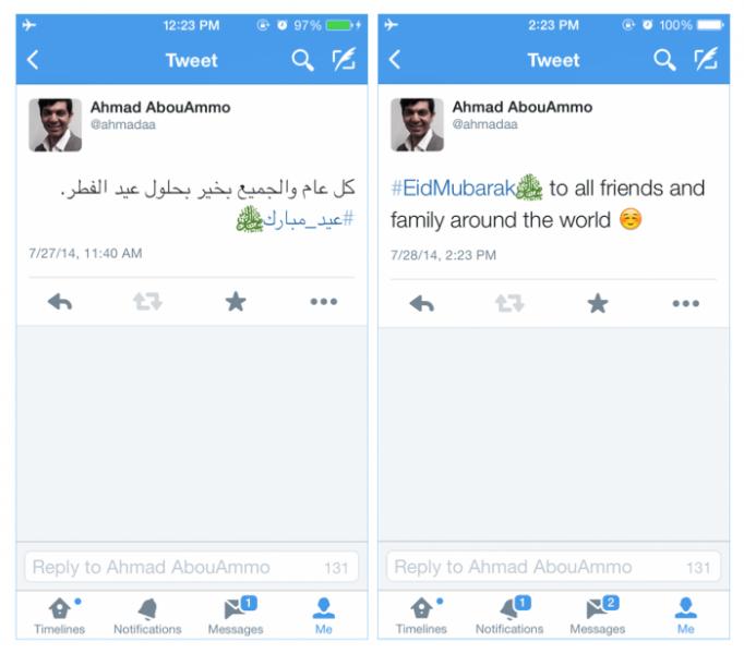 Twitter célèbre l'#Eid Al-Fitr