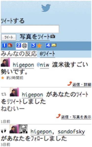 Twitter携帯サイトのDMデザインが新しくなりました