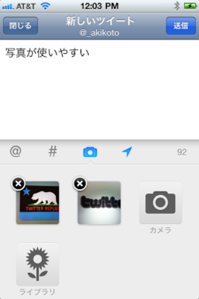 Twitter for iPhone & iPad がさらに便利に