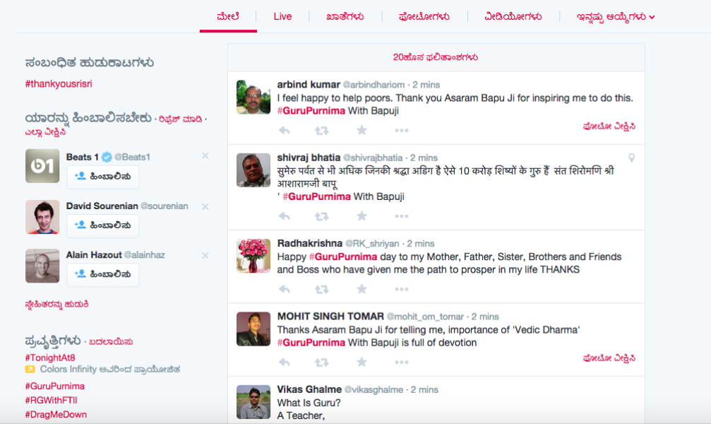 Twitter launches 4 new Indic languages