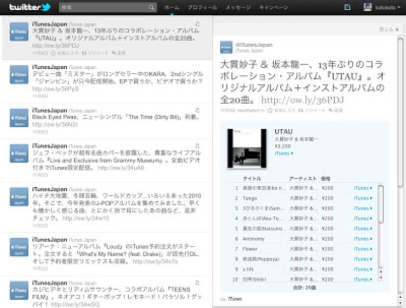 Twitter + Ping: さらなる音楽の発見を