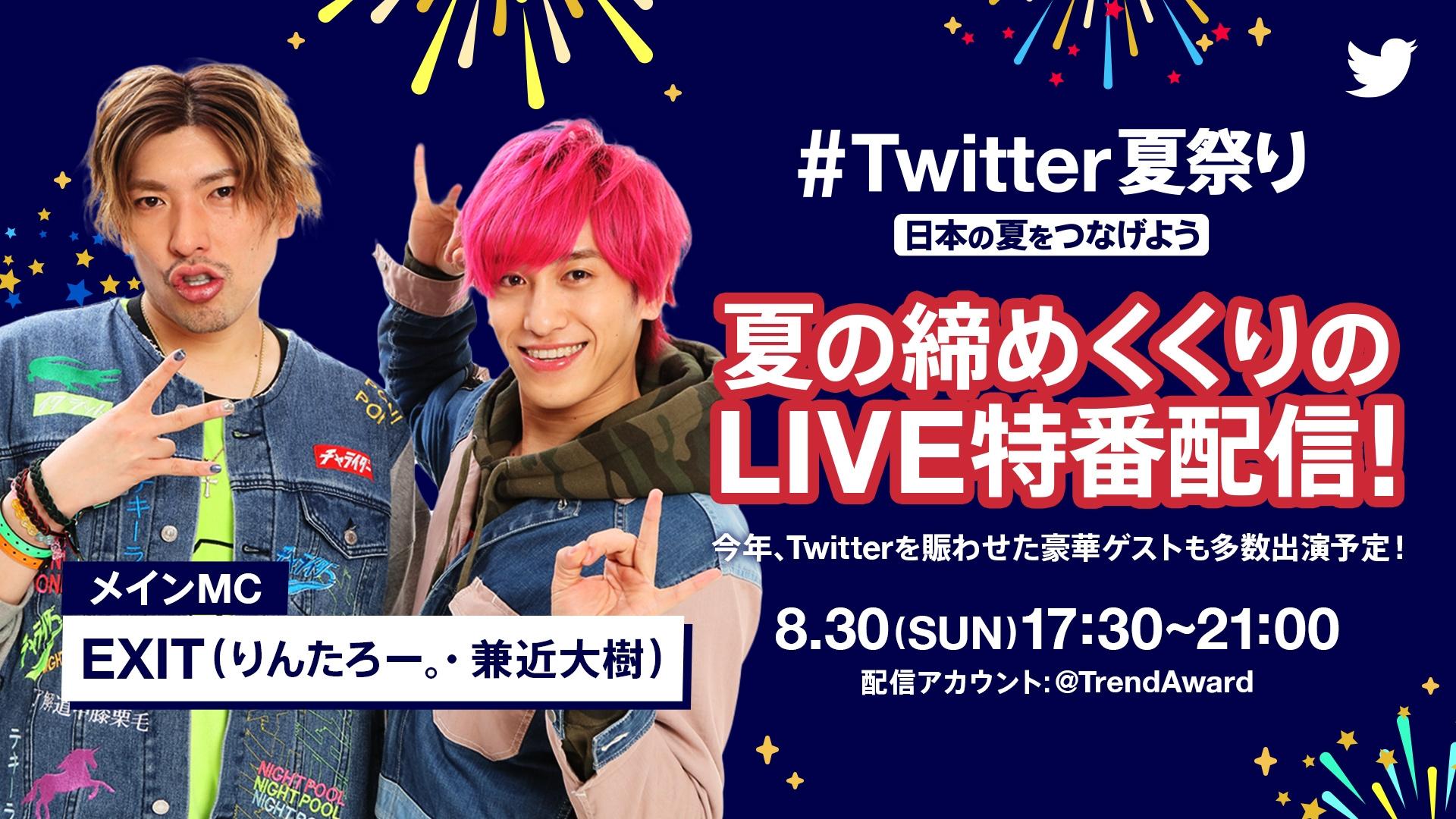 ライブ配信で日本中の夏をつなげる特別番組『#Twitter夏祭り』